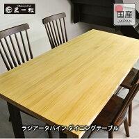 ラジアータパインダイニングテーブル
