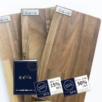 サンプル無垢ウォールナットorホワイトオーク木材レンタル天然木オーダーテーブル木製送料無料大川家具