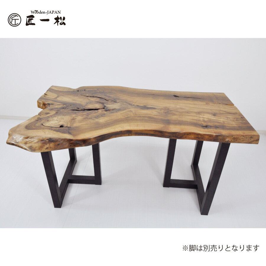ウォルナット材の一枚板ダイニングテーブル