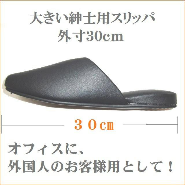 大きい 紳士用30cmスリッパ 30足組レザー(合成皮革)ブラック【コンビニ受取対応商品】はきものやさん