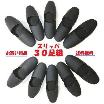 【送料無料】大きい 紳士用30cmスリッパ 30足組レザー(合成皮革)ブラック【コンビニ受取対応商品】はきものやさん
