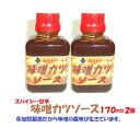 味噌カツソース170mlx2個スパイシー甘辛 非加熱製造品代