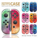 Nintendo Switch ケース 任天堂 スイッチ ジョイコン ケース カバー スイッチケース 水彩 グラデーション カラフル かわいい 人気 おしゃれ