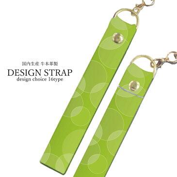 ストラップ 手帳型 スマホケース に 全機種対応 iPhone6 plus レザー 牛本革 皮革 スタラップ 緑 大自然 ナチュラル デザイン 葉っぱ グリーン エコ eco 和柄