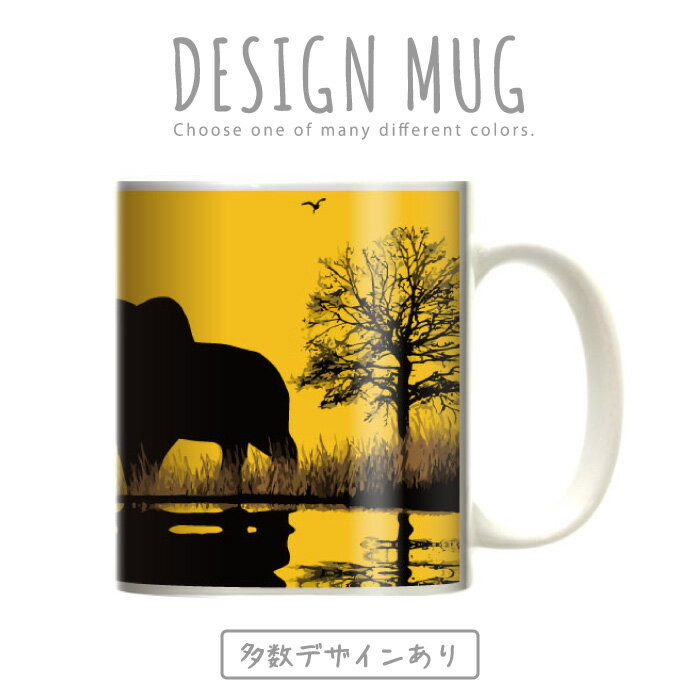 マグカップ 大きい マグ オシャレ プレゼント 陶器 コーヒー コップ 人気 可愛い DESIGN MUG collection 【メール便不可】 アニマル アート デザイン 動物 動物園 ゾウ キリン アフリカ 大自然