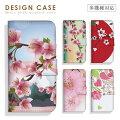 【送料無料】全機種対応iPhoneSE(第2世代)11ProMaxXSXR対応手帳型スマホケースフラワーデザイン花柄和柄春の花美しい綺麗桜日本JAPANペイズリーイラストアートレザーダイアリーXperia85AQUOSGalaxyGooglePixel4iPhone11SE2