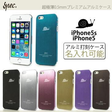 【 名入れ 文字入れ 可能】 spec. カタツムリ iPhone5 アルミ ケース Apple logo アルミ 文字入れ メッセージ 入れ プレゼント に人気 アイフォン iPhone iPhone ケース アップル ロゴ アップルマーク 彫刻 打刻 職人 が 手作り スマホケース