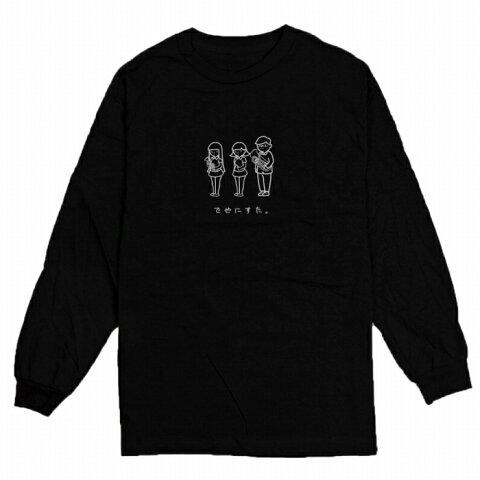 ロングTシャツ DESENHISTA デゼニスタ ブラック 大人 デザイン ユニセックス メンズ レディース ビッグシルエット 長袖 ゆったり カジュアル かわいい 吹奏楽 ブラスバンド シュール