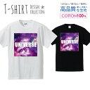 宇宙 デザイン Tシャツ メンズ サイズ S M L LL XL 半袖 綿 100% よれない 透けない 長持ち プリントtシャツ コットン ギフト 人気 流行 ゆったり 5.6オンス ハイクオリティー