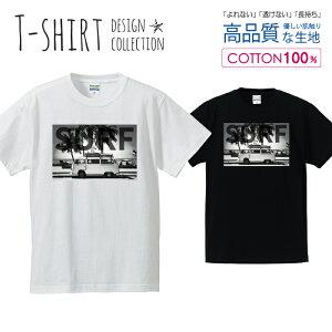 サーフ SURF デザイン ビーチ 白黒 Tシャツ メンズ サイズ S M L LL XL 半袖 綿 100% よれない 透けない 長持ち プリントtシャツ コットン 人気 ゆったり 5.6オンス ハイクオリティー 白Tシャツ 黒Tシャツ ホワイト ブラック