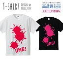 オシャレ デザイン Tシャツ メンズ サイズ S M L LL XL 半袖 綿 100% よれない 透けない 長持ち プリントtシャツ コットン ギフト 人気 流行 ゆったり 5.6オンス ハイクオリティー