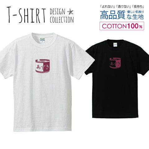 あずき缶 小豆 あんこ 缶詰 モダン アートデザイン Tシャツ メンズ サイズ S M L LL XL 半袖 綿 100% よれない 透けない 長持ち プリントtシャツ コットン 人気 ゆったり 5.6オンス ハイクオリティー 白Tシャツ 黒Tシャツ ホワイト ブラック