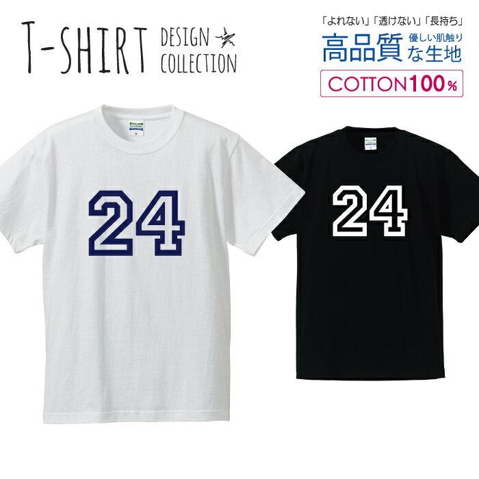ナンバー 24 背番号 数字 シンプルデザイン ネイビー Tシャツ メンズ サイズ S M L LL XL 半袖 綿 100% よれない 透けない 長持ち プリントtシャツ コットン 人気 ゆったり 5.6オンス ハイクオリティー 白Tシャツ 黒Tシャツ ホワイト ブラック画像