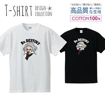 ドクター Tシャツ メンズ サイズ S M L LL XL 半袖 綿 100% よれない 透けない 長持ち プリントtシャツ コットン ギフト 人気 流行 ゆったり 5.6オンス ハイクオリティー