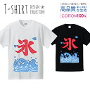 かき氷 カキ氷 夏休み 海の家 漢字デザイン Tシャツ メンズ サイズ S M L LL XL 半袖 綿 100% よれない 透けない 長持ち プリントtシャツ コットン 人気 ゆったり 5.6オンス ハイクオリティー 白Tシャツ 黒Tシャツ ホワイト ブラック