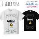 可愛い ライオン ガオーッ ふるかわデザイン Tシャツ メンズ サイズ S M L LL XL 半袖 綿 100% よれない 透けない 長持ち プリントtシャツ コットン 人気 ゆったり 5.6オンス ハイクオリティー 白Tシャツ 黒Tシャツ ホワイト ブラック