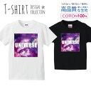 宇宙 デザイン Tシャツ キッズ かわいい サイズ 90 100 110 120 130 140 150 160 半袖 綿 100% よれない 透けない 長持ち プリントtシャツ コットン ギフト 人気 流行 5.6オンス ハイクオリティー