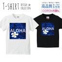 アロハ デザイン Tシャツ キッズ かわいい サイズ 90 100 110 120 130 140 150 160 半袖 綿 100% よれない 透けない 長持ち プリントtシャツ コットン ギフト 人気 流行 5.6オンス ハイクオリティー
