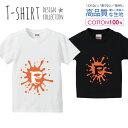 アルファベット P オレンジ 橙色 おしゃれデザイン Tシャツ キッズ かわいい サイズ 90 100 110 120 130 140 150 160 半袖 綿 100% 透けない 長持ち プリントtシャツ コットン 5.6オンス ハイクオリティー 白Tシャツ 黒Tシャツ ホワイト ブラック