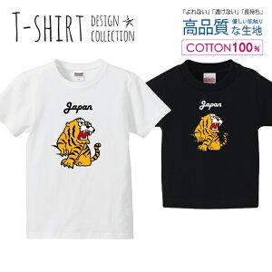 虎 タイガー JAPAN 日本 イエロー Tシャツ キッズ かわいい サイズ 90 100 110 120 130 140 150 160 半袖 綿 100% 透けない 長持ち プリントtシャツ コットン 5.6オンス ハイクオリティー 白Tシャツ 黒Tシャツ ホワイト ブラック