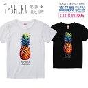 パイナップル 南国 リゾート ハワイ 夏 サマー aloha Tシャツ レディース ガールズ サイズ S M L 半袖 綿 100% よれない 透けない 長持ち プリントtシャツ コットン 人気 5.6オンス ハイクオリティー 白Tシャツ 黒Tシャツ ホワイト ブラック