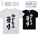 働いたら負け 書道 デザイン シンプル 白黒 Tシャツ レディース ガールズ サイズ S M L 半袖 綿 100% よれない 透けない 長持ち プリントtシャツ コットン 人気 5.6オンス ハイクオリティー 白Tシャツ 黒Tシャツ ホワイト ブラック