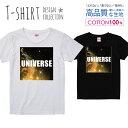 宇宙 デザイン Tシャツ レディース ガールズ かわいい サイズ S M L 半袖 綿 100% よれない 透けない 長持ち プリントtシャツ コットン ギフト 人気 流行 5.6オンス ハイクオリティー