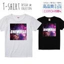 宇宙 銀河 デザイン コスモ UNIVERSE パープル Tシャツ レディース ガールズ サイズ S M L 半袖 綿 100% よれない 透けない 長持ち プリントtシャツ コットン 人気 5.6オンス ハイクオリティー 白Tシャツ 黒Tシャツ ホワイト ブラック