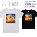 アロハ デザイン Tシャツ レディース ガールズ かわいい サイズ S M L 半袖 綿 100% よれない 透けない 長持ち プリントtシャツ コットン ギフト 人気 流行 5.6オンス ハイクオリティー
