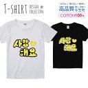 ハングル サランへヨ 愛してます イエロー Tシャツ レディース ガールズ サイズ S M L 半袖 綿 100% よれない 透けない 長持ち プリントtシャツ コットン 人気 5.6オンス ハイクオリティー 白Tシャツ 黒Tシャツ ホワイト ブラック