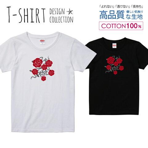 バラ 薔薇 ばら 花柄 フラワー レッド かわいいデザイン Tシャツ レディース ガールズ サイズ S M L 半袖 綿 100% よれない 透けない 長持ち プリントtシャツ コットン 人気 5.6オンス ハイクオリティー 白Tシャツ 黒Tシャツ ホワイト ブラック