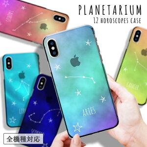 プラネタリウム スマホケース オシャレ アイフォン ディズニー モバイル