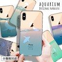 全機種対応 iPhone12 11 SE(第ニ世代) X/XS Max対応 スマホケース 送料無料 ハードケース 魚 ……