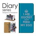 送料無料 手帳型 ケース iPod touch5 Apple アイポッド タッチ アップル EGOIST DONT FEED MY EGOエゴイスト シンプルアート アート柄 デザインロゴ 英語 王冠 白 水可愛い お洒落 ポップ おすすめ