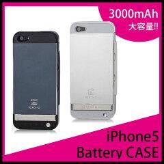 【 iPhone5 】充電 iPhoneケース 格安/ 破格 / 最安値【 iPhone5 】【メール便不可】 iPower バ...