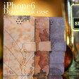 【 iPhone6 iPhone6plus ケース 】世界地図 人気 レザー 2つ折り ケース ダイアリー ブック形 Diary アイフォン6 カード 収納付き 電子マネー カード ホルダー 高級感 キレイ 大人PRIMA CLASSE プリマクラッセ ではありません。