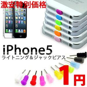 【 期間限定 】どこよりも安い !! ショップ【 iPhone5 iPad iPod 】【 lightning ピアス 】ラ...