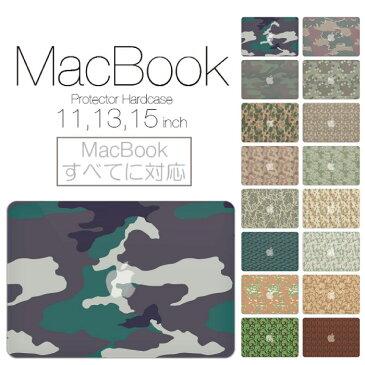 【 MacBook Pro & Air 】【メール便不可】 デザイン シェルカバー シェルケース macbook pro 13 ケース air 11 13 retina display マックブック 迷彩柄 カモフラージュ柄 アメーバ迷彩 ワルシャワ条約機構 レインドロップパターン パキスタン軍迷彩 リーフパターン雪上迷彩