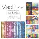 【 MacBook Pro & Air 】【メール便不可】 デザイン シェルカバー シェルケース macbook pro 16 15 13 ケース air 11 13 retina display マックブック 抽象的 カラフル レインボー 虹 アート おしゃれ スマホ デジタルデザイン 流行 柄 パターン ポッキリ カバン