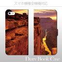 【送料無料 】 全機種対応 手帳型 iPhone7 iPhone6s スマホケースXperia X Z5 SO-04H SO-01H SO-02H SO-01G Galaxy s7 edge SC-02H Disney mobile DM-02H DM-01H SH-04H F-03H 世界の絶景 海外 夕日 グランドキャニオン お洒落 便利 な book case 型