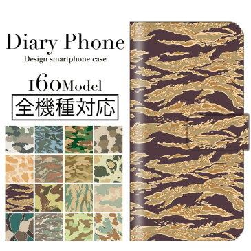 【送料無料】 手帳型 iPhone6s 全機種対応 迷彩柄 カモフラージュ柄 アメーバ迷 彩ワルシャワ条約機構迷彩 レインドロップパターン迷彩 パキスタン軍迷彩 リーフパターン雪上迷彩彩 iPhone7 iPhone6s iPhoneSE iPod touch GALAXY Xperia ARROWS AQUOS HTC J butterfly