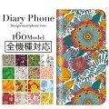 手帳型スマートフォンケース全機種対応花柄フラワーデザイン生花綺麗咲く野花パンジーマーガレットバラウニッコローズスプリグブルーシャーベットリバティiPhone6iPhone6plusiPhone5iPodtouchGALAXYXperiaARROWSAQUOSHTCJbutterflyDIGNODUAL