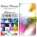 【送料無料】 手帳型 スマホケース 全機種対応 光 の 結晶 美しい ...
