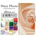 手帳型スマートフォンケース全機種対応フラワーデザインバラ薔薇花柄和柄春桜日本JAPANペイズリーイラストレザーブック型ダイアリーiPhone6iPhone6plusiPhone5iPodtouchGALAXYXperiaARROWSAQUOSLUMIXHTCJbutterflyURBANODIGNODUAL