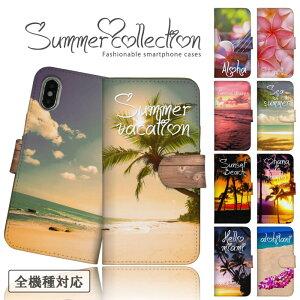 送料無料 手帳型 スマホケース 全機種対応 iPhone6s ケース ハワイアン ダイアリー hawaii ビーチ サーフ オールドスクール 海 夏 サマー アロハ プルメリア iPhone 6 plus 花柄 galaxy s6 xperia Z5 SO-03G SC-05G SC-04G SO-01G SO-02G SH-02G SH-03G F-04G
