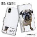 楽天iPhone7ケース スマホケース iPhone7 手帳型 僕はポチ スマホケース 手帳型 全機種対応 iphone かわいい パグ 犬 pug pochi iPhone6 ケース おしゃれ レザー 人気 手帳型ケース