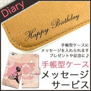 スマホケース メッセージ サービス クリスマス プレゼント イニシャル オリジナル ダイアリー Diarygalaxy