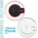 楽天あす楽 ワイヤレス充電器 iPhone X iPhone8 対応 qi対応 充電パッド ホワイト ブラック ワイヤレス充電パッド 薄型 小型 人気