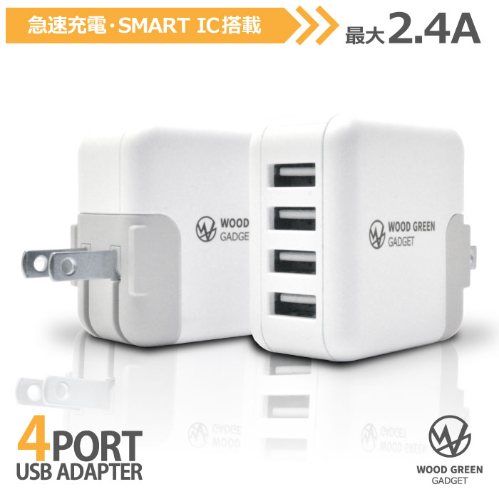 USB AC アダプター 4口 iphone スマホ コンパクト 充電器 コンセントSMARTIC 急速充電 海外 軽量 最適充電