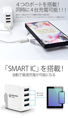 USB AC アダプター 4口 iphone スマホ コンパクト 充電器 コンセントSMARTIC 急速充電 海外 軽量 最適充電 画像1